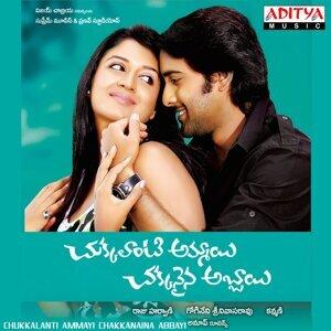 Chukkalanti Ammayi Chakkanaina Abbayi - Original Motion Picture Soundtrack