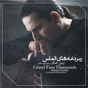 Grind Fine Diamonds (Riz Danehaye Almas) - Contemporary Playing Santour