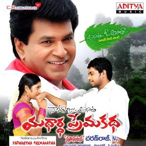 Yadhartha Premakatha - Original Motion Picture Soundtrack