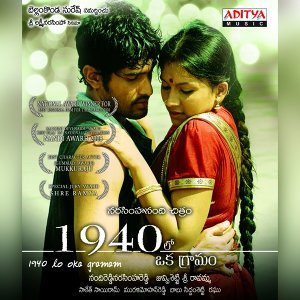 1940 Lo Oka Gramam - Original Motion Picture Soundtrack
