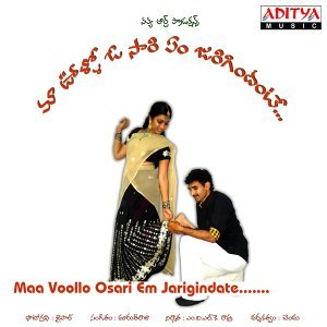 Maa Voollo Osari Em Jarigindante - Original Motion Picture Soundtrack