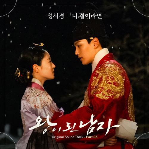 成為王的男人 OST Part.6 (The Crowned Clown OST Part.6)