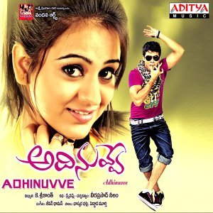 Adhi Nuvve - Original Motion Picture Soundtrack