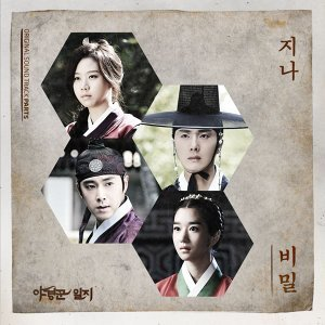 Night Watchman's Journal Original Soundtrack (Part 5) - Part 5