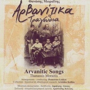 Arvanitic Songs