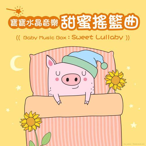 Baby Music Box:Sweet Lullaby (寶寶水晶音樂:甜蜜搖籃曲)