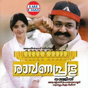 Ravanaprabhu (Original Motion Picture Soundtrack)