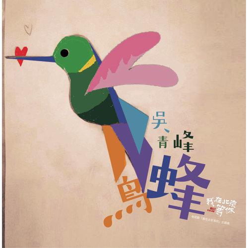 蜂鳥 (電視劇《我在北京等你》片頭曲)
