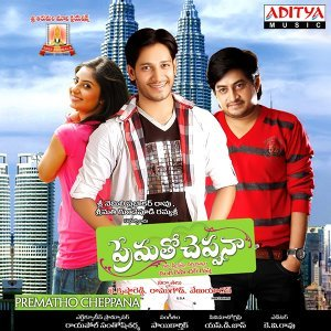 Prematho Cheppana - Original Motion Picture Soundtrack