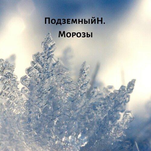 Морозы
