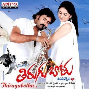 Thirugubothu - Original Motion Picture Soundtrack
