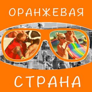Оранжевая Страна