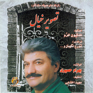 Tasvir-e-Khkial(Iranian Immortal songs)