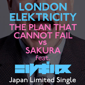 The Plan That Cannot Fail vs. Sakura