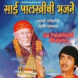 Sai Palakhichi Bhajane