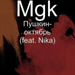 Пушкин- октябрь (feat. Nika)