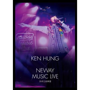 Neway Music Live x 洪卓立音樂會