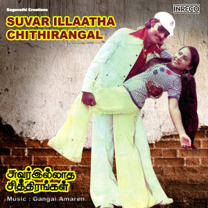 Suvarillatha Chithirangal (Original Motion Picture Soundtrack)