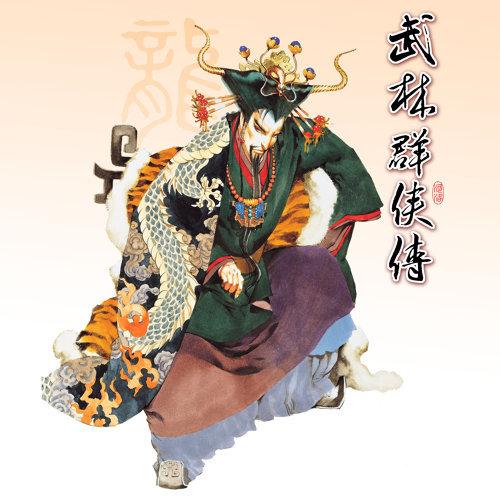 2001 武林群俠傳 (Wu-Lin Heroes)