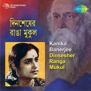 Dinsesher Ranga Mukul