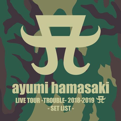 ayumi hamasaki LIVE TOUR -TROUBLE- 2018-2019 A SET LIST