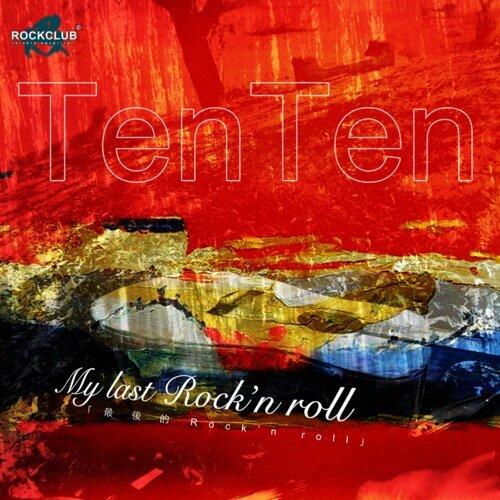My last Rock'n roll (最後的Rock'n roll)
