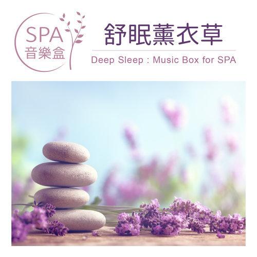 SPA音樂盒:舒眠薰衣草 (Deep Sleep:Music Box for SPA)
