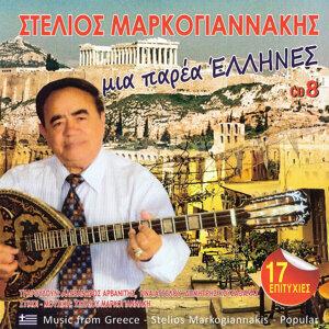 Μια παρέα Έλληνες