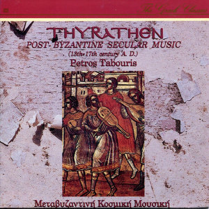 Thyrathen Post - Byzantine Secular Music 13th - 17th century a.d.