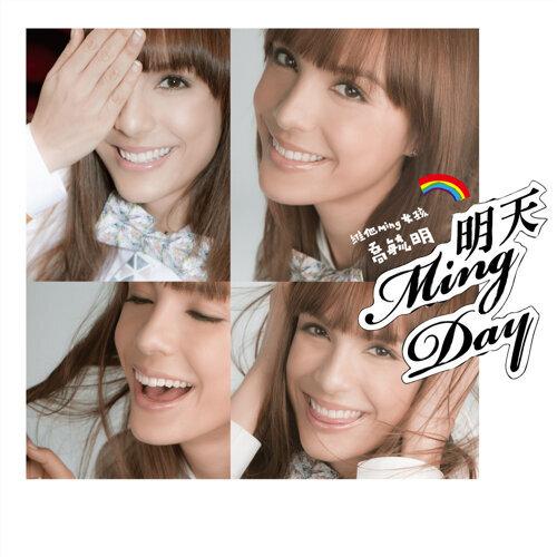 明天 (Ming Day)