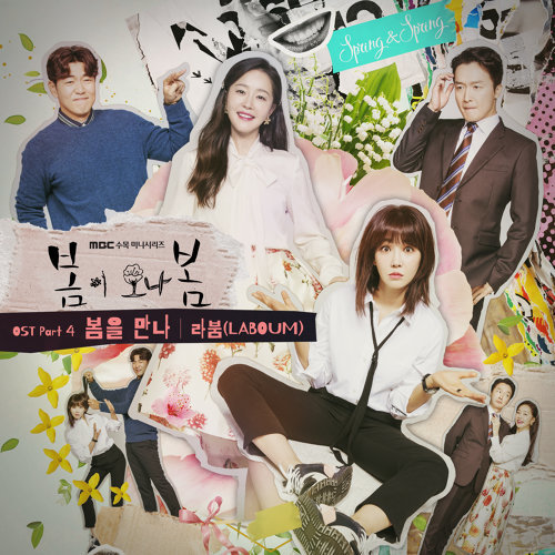 Spring Turns to Spring OST Part.4