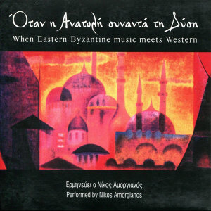 When Eastern Byzantine Music Meets Western