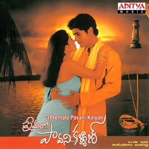 Premalo Pavani Kalyan - Original Motion Picture Soundtrack