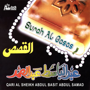 Surah Al Qasas (Tilawat-E-Quran)