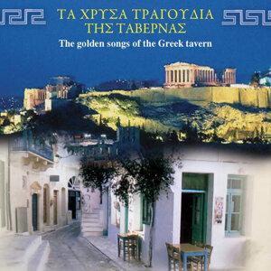 Τα Χρυσά Τραγούδια Της Ταβέρνας (The Golden Songs Of The Greek Tavern)