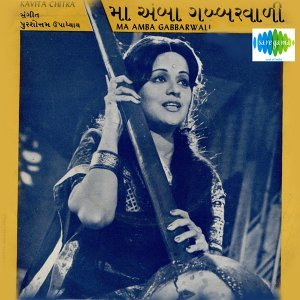 Ma Amba Gabbarwali - Original Motion Picture Soundtrack