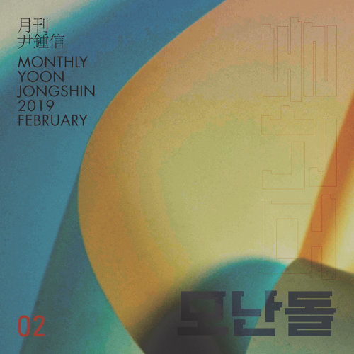 A Rounded Stone - Monthly Project 2019 February Yoon Jong Shin