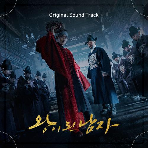 成為王的男人 韓劇原聲歌曲 (The Crowned Clown OST)