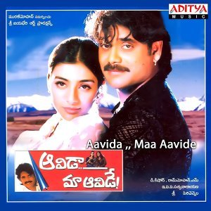 Aavida Maa Aavide - Original Motion Picture Soundtrack