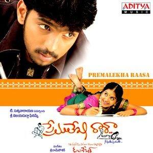 Premalekha Raasa - Original Motion Picture Soundtrack