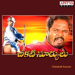 Cheekati Suryulu - Original Motion Picture Soundtrack