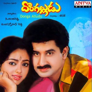 Donga Alludu - Original Motion Picture Soundtrack