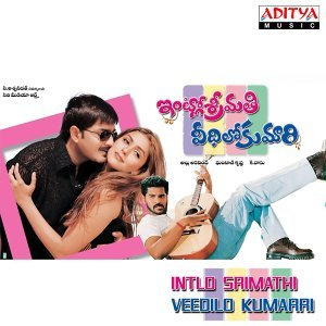 Intlo Srimathi Veedilo Kumarri - Original Motion Picture Soundtrack