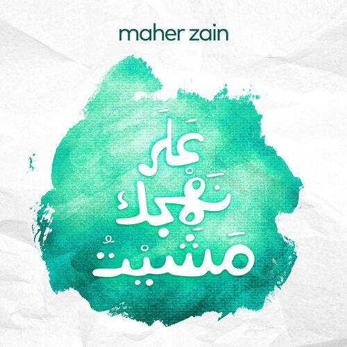 Maher Zain - One (Vocals-Only International Version) - KKBOX