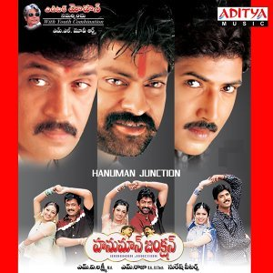 Hanuman Junction - Original Motion Picture Soundtrack