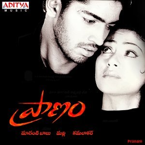 Pranam - Original Motion Picture Soundtrack