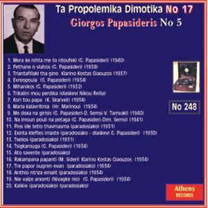 Giorgos Papasideris No. 5 Ta Propolemika Dimotika No. 17