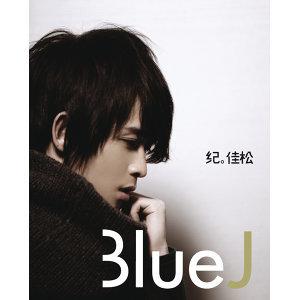 BLUE J首張個人創作專輯 (Blue J)