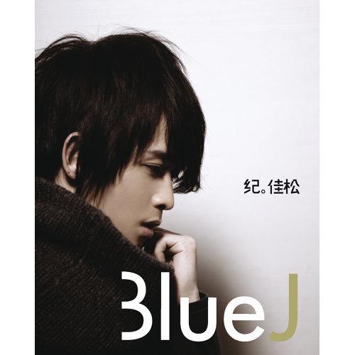 BLUE J首張個人創作專輯