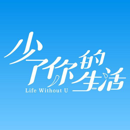 少了你的生活 (Life Without U)